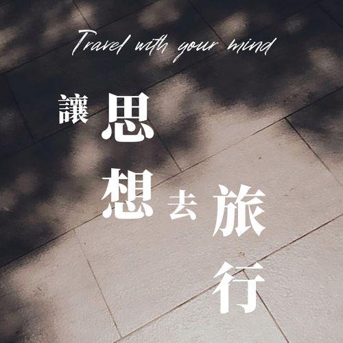 讓思想去旅行