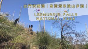 出門玩西澳|免費瀑布登山步道!Lesmurdie Falls National Park